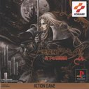 Cover zu Castlevania: Symphony of the Night - PlayStation