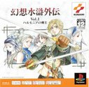 Cover zu Gensou Suiko Gaiden Vol. 1: Harmonia no Kenshi - PlayStation
