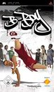 Infos, Test, News, Trailer zu B-Boy - PSP